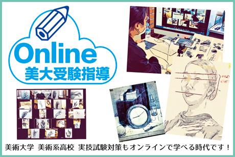 Online美大受験指導