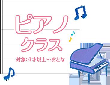 ピアノクラス 対象:4才以上~おとな