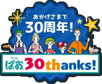 おかげさまで25周年 あとりえぱお25thanks!
