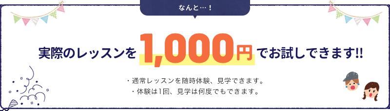 なんと…!実際のレッスンを1,000円でお試しできます!!・通常レッスンを随時体験、見学できます。・体験は1回、見学は何度でもできます。
