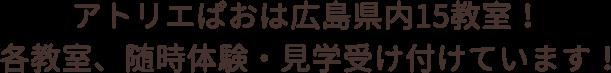 アトリエぱおは広島県内15教室! 各教室、随時体験・見学受け付けています!