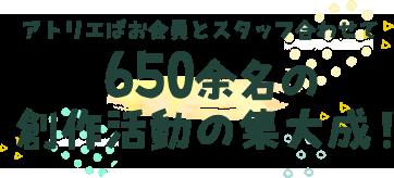 アトリエぱお会員とスタッフ合わせて500余名の創作活動の集大成!