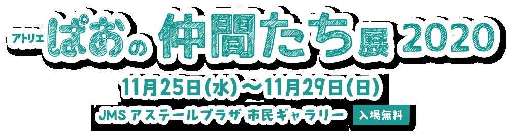 アトリエぱおの仲間たち展2020