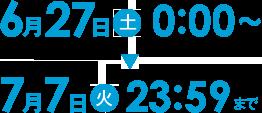 6/21 0:00~6/26 24:00まで