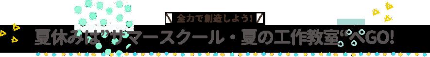 """夏休みは""""サマースクール・夏の工作教室""""へGO!"""