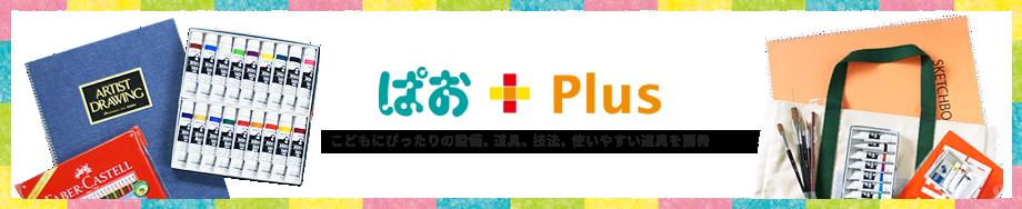 ぱお+PLUS こどもにぴったりの設備、道具、技法、使いやすい道具を開発
