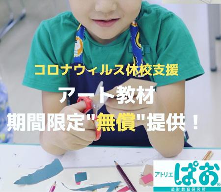 コロナウィルス休校支援アート教材期間限定無償提供