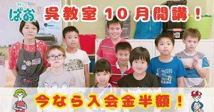 《会員募集中》呉教室10月1日開講!