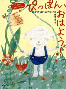 ピアノレッスン日記№206 「ぴっぽん、おはよう!」