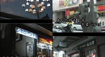 写真:「富士見橋」 2004 映像作品
