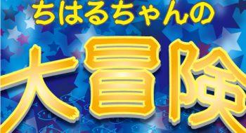 写真:とびだす絵本劇「ちはるちゃんの大冒険」ポスター 2010