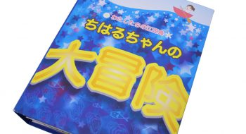 写真:「ちはるちゃんの大冒険」とびだし絵本 2010