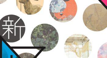 写真:広島市立大学 芸術資料館新収蔵作品展 ポスター 2012