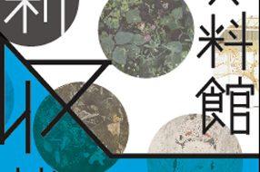 写真:広島市立大学 芸術資料館新収蔵作品展 バナー
