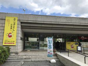 スケッチツアーD2コース【ひろしま美術館「かこさとしの世界」展】レポート