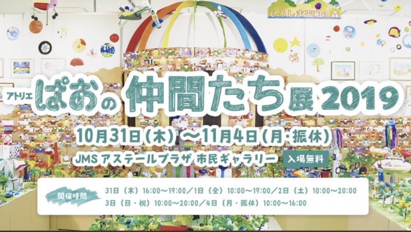 【アトリエぱおの仲間たち展2019】開催のお知らせ