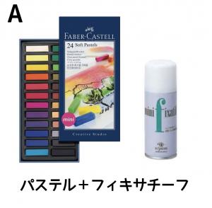 【おとなクラス】入会で画材プレゼントキャンペーン!
