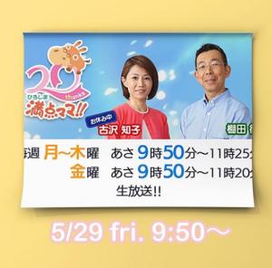テレビ出演【ひろしま満点ママ】5/29(金)9:50~