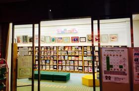 中区図書館展