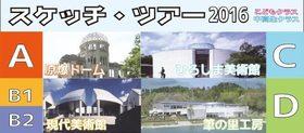 スケッチツアーCコースの5/22(日)「ひろしま美術館」についてお知らせ
