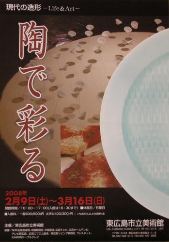 『現代の造形-Life&Art- 陶で彩る』 開催中