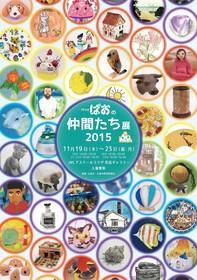 アトリエぱおの仲間たち展 2015 開催します!