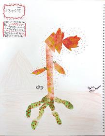 不思議な植物のデザインにチャレンジ!
