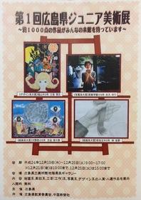広島県ジュニア美術展