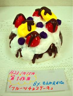 ユースケーキ