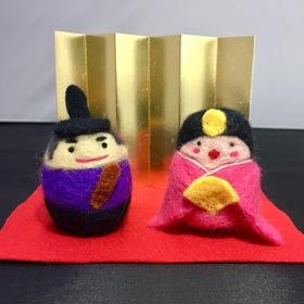 2月の「日曜ぱお」は羊毛フェルトで作るひな人形
