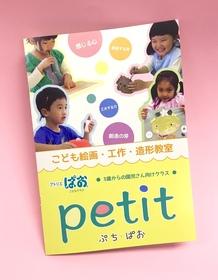 園児さん向けの「petit(プチ)」クラスのパンフレットができました!