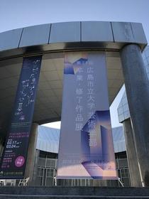 広島市立大学卒業制作展鑑賞ツアー