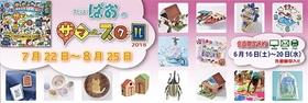 アトリエぱおのサマースクール2018