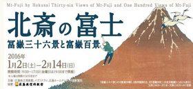締切延長しました「北斎の富士展」鑑賞ツアー