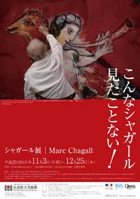 「シャガール展」&「広島県ジュニア美術展」鑑賞ツアー