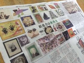 月刊情報誌Wendy広島[12月号]にアトリエぱおの記事が掲載されました。