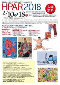 広島市ピースアートプログラム アート・ルネッサンス2018 始まりました!